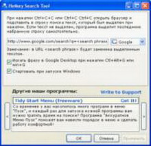 hotkey search tool, 1.2