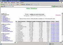 atlasmonitor for microsoft isa server
